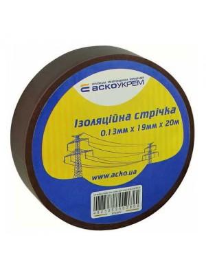 Ізострічка АСКО 0,13мм х 19мм / 20м коричнева